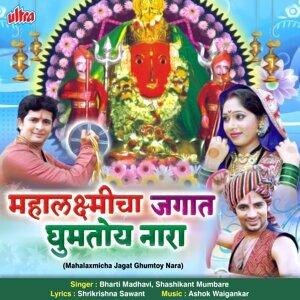 Bharti Madhavi, Shashikant Mumbare 歌手頭像