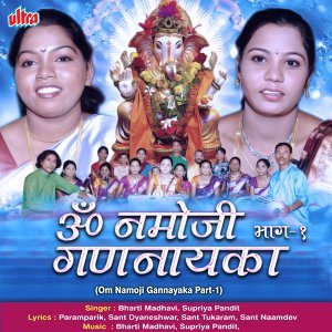 Bharti Madhavi, Supriya Pandit 歌手頭像