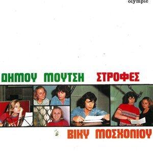 Viky Moscholiou, Dimos Moutsis 歌手頭像
