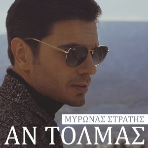 Myronas Stratis 歌手頭像