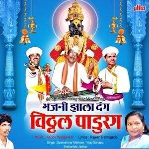 Dyaneshwar Mishram, Vijay Sartape, Shakuntala Jadhav 歌手頭像