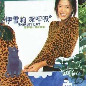 伊雪莉 (Shirley Yee) 歌手頭像
