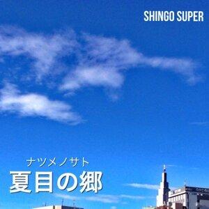 shingo super 歌手頭像