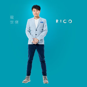 龍世傑 (Rico Lung) 歌手頭像
