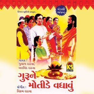 Gulab Rathva, Arvind Rathva 歌手頭像