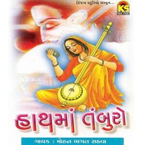 Mohan Bhagat Rathva 歌手頭像