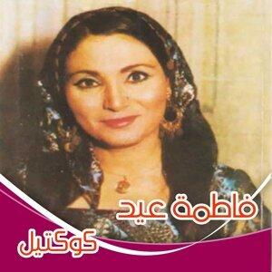 Fatma Eed 歌手頭像