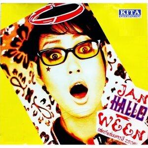 แจน ฮัลโลวีน 歌手頭像