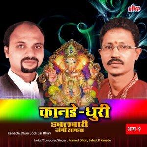 Babaji R. Kanade, Pramod Dhuri 歌手頭像