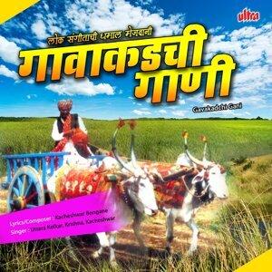 Uttara Kelkar, Krishna, Kacheshwar Bongane 歌手頭像