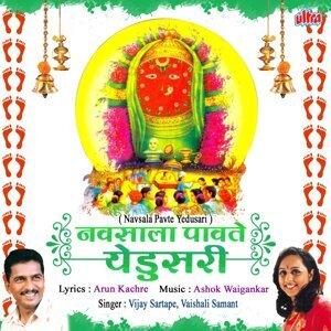 Vijay Sartape, Vaishali Samant 歌手頭像