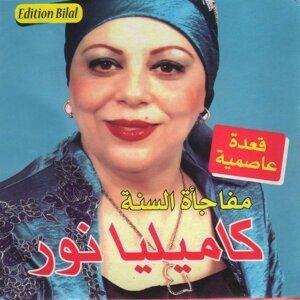 Kamelia Nour 歌手頭像