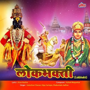 Sulochna Chavan, Vijay Sartape, Shakuntala Jadhav 歌手頭像