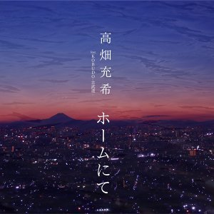高畑充希 feat.KOBUDO-古武道-