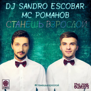 DJ Sandro Escobar & MC Романов