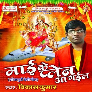 Vikash Kumar 歌手頭像