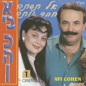 אבי כהן 歌手頭像