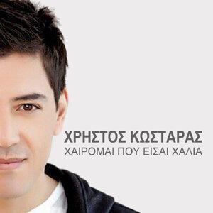 Christos Kostaras 歌手頭像