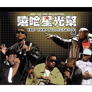 HIP HOP ALL STARS (嘻哈星光幫) 歌手頭像