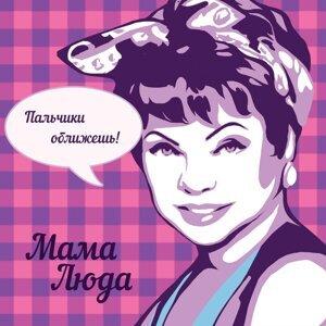 Мама Люда 歌手頭像