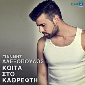Giannis Alexopoulos 歌手頭像