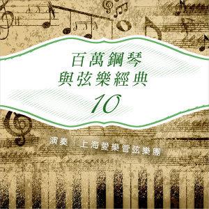 上海愛樂管弦樂團 歌手頭像