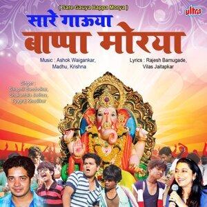 Swapnil Bandodkar, Shakuntala Jadhav, Tyagraj Khadilkar 歌手頭像