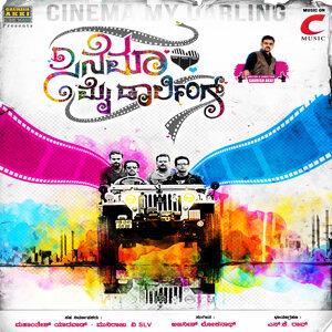 Ajaneesh Lokanath 歌手頭像
