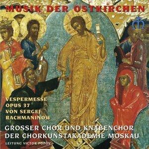 Grosser Chor und Knabenchor der Chorkunstakademie Moskau, Victor Popov 歌手頭像