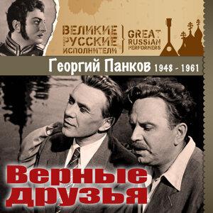 Георгий Панков 歌手頭像