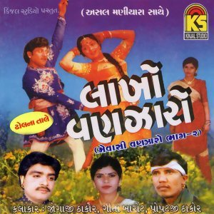 Jogaji Thakor, Gita Barot, Popatji Thakor 歌手頭像