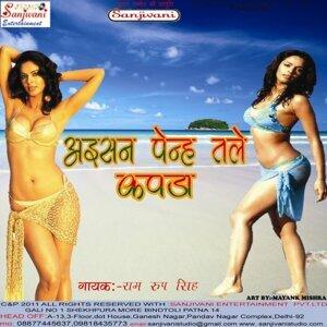 Ram Roop Singh 歌手頭像