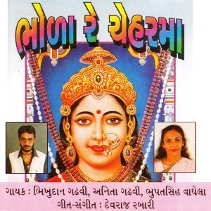 Bhikhudan Gadhvi, Bhupatsingh Vaghela, Anita Gadhavi 歌手頭像