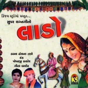 Popatji Thakor, Gita Barot 歌手頭像