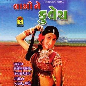 Kokila Rathva, Kailash Rathva 歌手頭像