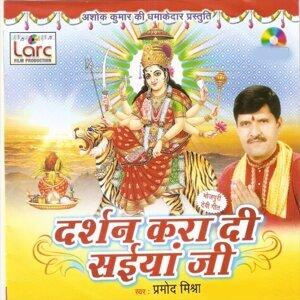 Pramod Mishra 歌手頭像