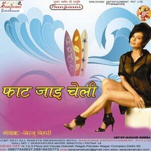 Virju Bihari 歌手頭像