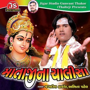 Jagdish Thakor, Abhita Patel 歌手頭像