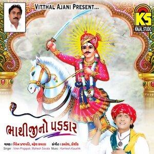 Viren Prajapati, Mahesh Savala 歌手頭像