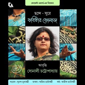 Sonali Chattopadhyay 歌手頭像