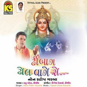 Kanu Patel, Kaushik 歌手頭像