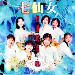 七仙女 歌手頭像