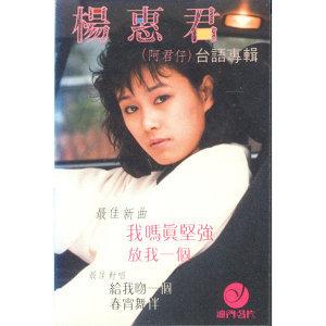 楊惠君 歌手頭像