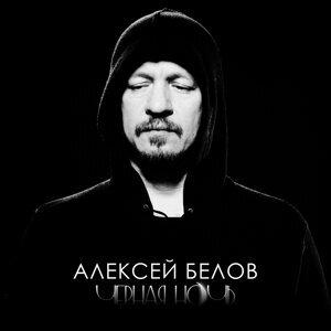 Алексей Белов 歌手頭像
