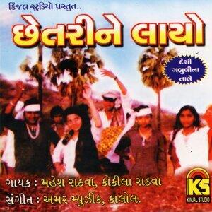 Kokila Rathva, Mahesh Rathva 歌手頭像