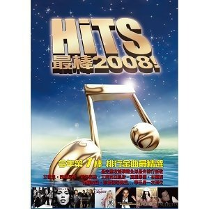 Hits 2008! (最棒 2008!) 歌手頭像