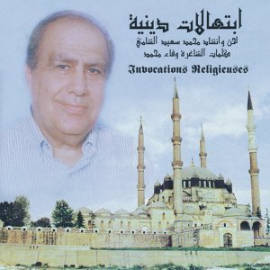 Mohamad Said Al Chami 歌手頭像