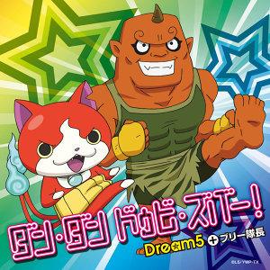 Dream5+ブリー隊長