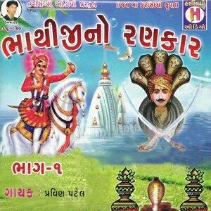 Ganpat Rathwa, Dahiben Chawda, Pravin Patel 歌手頭像