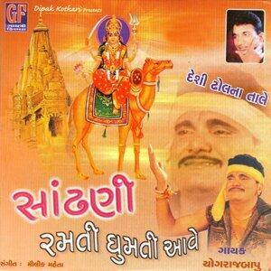 Yograjbapu, Sejal Patel 歌手頭像